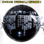 画像2: 阪神タイガース承認18金&オニキス「六甲おろし刻印ブレス」 (2)