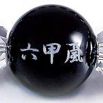 画像3: 阪神タイガース承認18金&オニキス「六甲おろし刻印ブレス」 (3)