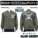 画像5: 送料無料!ワンピース「麦わらの一味海賊旗MA-1ジャケット」(メンズ,フライトジャケット,リバーシブル,スイッチプランニング,コラボ,刺繍) (5)