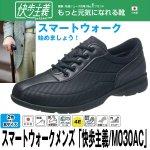 画像1: 送料無料スマートウォークメンズ「快歩主義/M030AC」 (シニア向け,ファスナー付き,疲れない靴,脱ぎ履き簡単,日本製) (1)