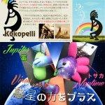 画像2: KokopelliGalavy「ココペリギャラクシー」 (幸運を運ぶ妖精,インディアンの精霊,開運祈願,金運UP祈願,お守り,人形,ストラップ) (2)