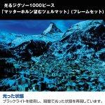 画像2: 光るジグソー1000P「マッターホルン望むツェルマット/フレームセット」 (1000ピース,暗い場所で光る,ヨーロッパアルプスの名峰) (2)