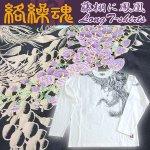 画像1: 絡繰魂ロングTシャツ「藤棚に鳳凰」(メンズ,長袖Tシャツ,ロングスリーブ,和柄ロンT,からくりだましい,刺繍,抜き染プリント,コットン,綿100%) (1)