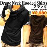 画像1: ドレープネック・フードシャツ【ブラック】 (1)