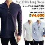 画像1: マオカラー・ロングスリーブスタイルシャツ(メンズ,秋冬長袖シャツ,プレーンシャツ,マオカラー) (1)