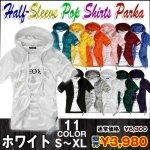 画像1: 半袖ポップシャツパーカー【ホワイト】(夏服/メンズ/爽快生地/スリム/涼しい/夏風パーカ) (1)