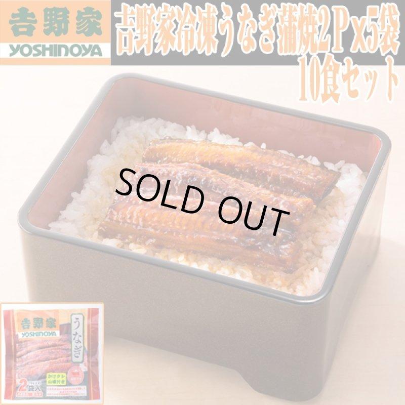 画像1: 吉野家冷凍うなぎ蒲焼2Px5袋(10食セット) (グルメ,ギフト,真空パック,電子レンジ対応,一人暮らし,夜食,単身赴任) (1)