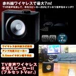 画像1: TV音声ワイヤレス手元スピーカーII(フルセットVer.) (テレビ,ボリューム,赤外線,ACアダプター付き,ステレオ,夜中,リビング) (1)