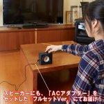 画像3: TV音声ワイヤレス手元スピーカーII(フルセットVer.) (テレビ,ボリューム,赤外線,ACアダプター付き,ステレオ,夜中,リビング) (3)
