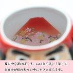 画像2: 有田焼窯元・幸せを呼ぶ赤富士だるまマグカップ(開運赤富士グッズ,赤富士柄カップ,瀬戸物,有田焼食器,,マグカップ) (2)