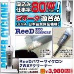 画像1: ReeDパワーサイクロン2WAYクリーナー(最安値,ハンディ掃除機,スティッククリーナー,Sマーク適合品,ハイパワー,コンパクト) (1)