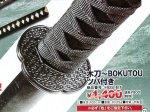 画像3: 木刀-BOKUTOU-ツバ付き (3)