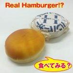 画像1: ハンバーガー2個セット(本物そっくり,リアルハンバーガー,どっきり,いたずらアイテム) (1)