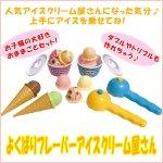 画像1: よくばりフレーバーアイスクリーム屋さん (おままごとセット,三歳以上,女の子,アイスクリーム屋さんごっご,子供,幼児,コーン.カップ) (1)