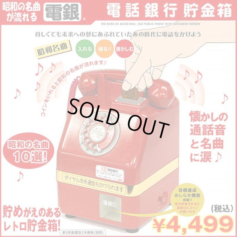 画像1: 昭和の名曲が流れる「電話銀行」貯金箱 (昭和名曲10選,赤電話,公衆電話,想い出ソング,硬貨,仕掛け) (1)