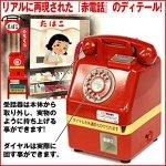 画像2: 昭和の名曲が流れる「電話銀行」貯金箱 (昭和名曲10選,赤電話,公衆電話,想い出ソング,硬貨,仕掛け) (2)