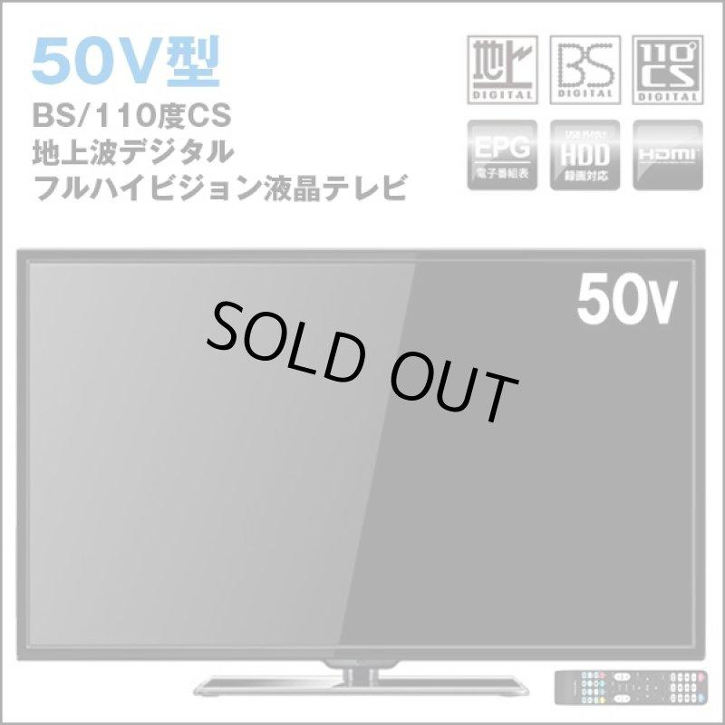 画像1: 送料無料!50V型地デジBS/110度CSフルハイビジョン液晶テレビ(50型,TV,NEXXION,FULL HD,美麗映像,大型テレビ,地上デジタル放送) (1)