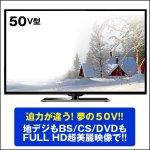 画像2: 送料無料!50V型地デジBS/110度CSフルハイビジョン液晶テレビ(50型,TV,NEXXION,FULL HD,美麗映像,大型テレビ,地上デジタル放送) (2)