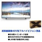 画像2: 送料無料!40V型地デジ・BS/110度CSフルハイビジョン液晶テレビFT-C4015B (40型,TV,HDMI,FULL HD,外付けHDD録画機能) (2)