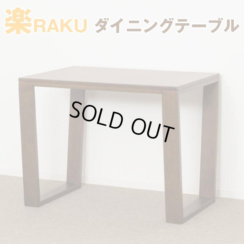 画像1: 送料込!楽RAKUダイニングテーブル (1)