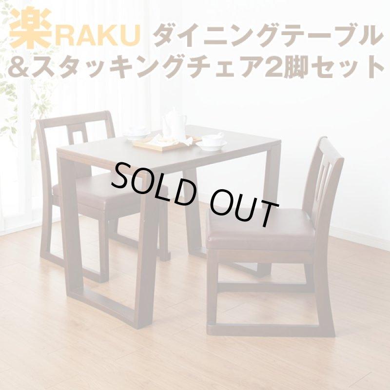 画像1: 送料込!楽RAKUダイニングテーブル&スタッキングチェア2脚セット (1)