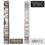 画像2: スリムつっぱりラックW30「ホワイト」 (2)