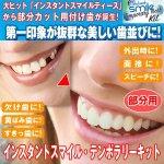 画像1: インスタントスマイル「テンポラリーキット」 (部分用,部分付け歯キット,男女兼用,審美,美容,すきっ歯,変色歯,黄ばみ歯) (1)