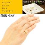 画像2: お清めアクセサリー「鳥居」リング (ピンキーリング 指輪 水晶さざれ付き 開運祈願  御守り  健康祈願 SV925 金メッキ) (2)