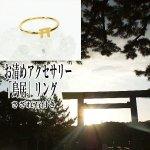 画像6: お清めアクセサリー「鳥居」リング (ピンキーリング 指輪 水晶さざれ付き 開運祈願  御守り  健康祈願 SV925 金メッキ) (6)