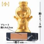 画像2: みんなの大好きなドラえもん黄金ブロンズ「小」(イベント,プレート,立体的,黄金の輝き,11cm,オフィシャルグッズ) (2)