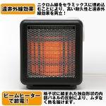 画像3: 遠赤外線ビームヒーターキューブ (3)