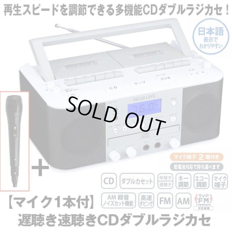 画像1: 送料無料!遅聴き速聴きCDダブルラジカセ「マイク付」 (1)