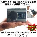 画像1: 高音質AM/FMラジオカセットレコーダー「グッドラジカセ」 (高音質多機能ラジカセ,手のひらサイズ,マイク,ラジオ録音,英会話,USB) (1)