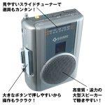 画像2: 高音質AM/FMラジオカセットレコーダー「グッドラジカセ」 (高音質多機能ラジカセ,手のひらサイズ,マイク,ラジオ録音,英会話,USB) (2)