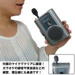 画像5: 高音質AM/FMラジオカセットレコーダー「グッドラジカセ」 (高音質多機能ラジカセ,手のひらサイズ,マイク,ラジオ録音,英会話,USB) (5)