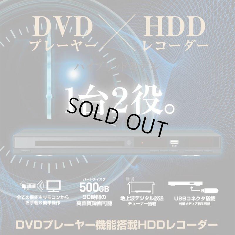画像1: 送料無料!DVDプレーヤー機能搭載HDDレコーダー500GB (地デジ,テレビ録画,90時間録画,USB,EPG,HDMI,テレビチューナー,録画予約) (1)