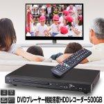 画像2: 送料無料!DVDプレーヤー機能搭載HDDレコーダー500GB (地デジ,テレビ録画,90時間録画,USB,EPG,HDMI,テレビチューナー,録画予約) (2)