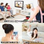 画像3: 送料無料10インチタブレット+フルセグWi-Fiボックスセット「TV TABLET SET」 (テレビ,防水,お風呂,インターネット,動画) (3)