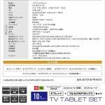 画像5: 送料無料10インチタブレット+フルセグWi-Fiボックスセット「TV TABLET SET」 (テレビ,防水,お風呂,インターネット,動画) (5)