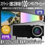 画像1: 送料無料最大100インチ投影!家庭用LEDプロジェクター (家庭用ホームプロジェクター,LED投影,大画面,シアター,映画館) (1)