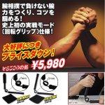 画像1: アームレスリング剛腕トレーニングマシーン「パワーアーム」 (1)