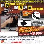画像3: アームレスリング剛腕トレーニングマシーン「パワーアーム」 (3)