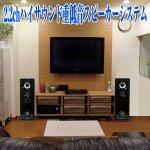 画像6: 2.2chハイサウンド重低音スピーカーシステム120W (6)