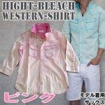 画像1: ハイブリーチウエスタンシャツ【ピンク】 (1)