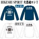 画像6: 火消魂ロンT(HIKESHI SPIRIT,メンズ,長袖,ロングTシャツ,ロンググスリーブ,HIKESHI SAKURA,コットン100%,綿) (6)