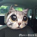 画像3: キャットフェイス ふわふわヘッドレスト クッション (ネコ,ペット,顔,フワフワ,ヘッドレスト,クッション,車,シート,助手席,目) (3)