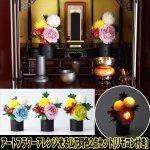 画像1: アートフラワーアレンジ 光る仏花(同色2点セット)[リモコン付き] (フラワーアレンジメント,仏壇,ライティング,LED,光,リモコン) (1)