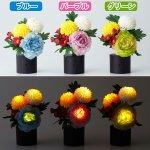 画像2: アートフラワーアレンジ 光る仏花(同色2点セット)[リモコン付き] (フラワーアレンジメント,仏壇,ライティング,LED,光,リモコン) (2)