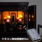 画像5: アートフラワーアレンジ 光る仏花(同色2点セット)[リモコン付き] (フラワーアレンジメント,仏壇,ライティング,LED,光,リモコン) (5)