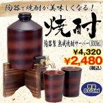 画像1: 陶器製熟成焼酎サーバー「800ml」 (陶器カップ2個付き,木製サーバー台付き,泡盛,ブランデー,蒸留酒,遠赤外線) (1)